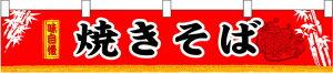 焼きそば 販促横断幕(小) W1600×H300mm (販促POP/店外・店頭ポップ/屋台のれん・販促横断幕/丈(高さ)が短いカウンター横断幕)