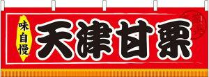 天津甘栗 屋台のれん(販促横幕) W1800×H600mm (販促POP/店外・店頭ポップ/屋台のれん・販促横断幕/屋台・出店・お祭り)
