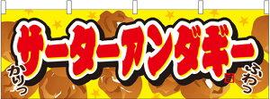 サーターアンダギー 屋台のれん(販促横幕) W1800×H600mm (販促POP/店外・店頭ポップ/屋台のれん・販促横断幕/屋台・出店・お祭り)