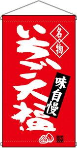 名物 いちご大福 吊り下げ旗(販促POP/店外・店頭ポップ/屋台吊り下げ旗)