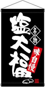 名物 塩大福 吊り下げ旗(販促POP/店外・店頭ポップ/屋台吊り下げ旗)