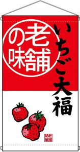 老舗の味 いちご大福 吊り下げ旗(販促POP/店外・店頭ポップ/屋台吊り下げ旗)