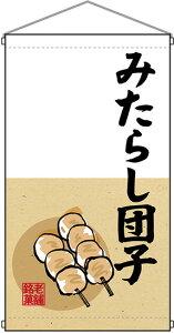 老舗銘菓 みたらし団子  吊り下げ旗(販促POP/店外・店頭ポップ/屋台吊り下げ旗)