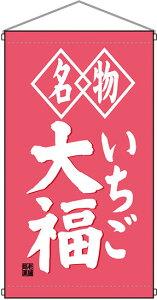 名物いちご大福 白洲 吊り下げ旗(販促POP/店外・店頭ポップ/屋台吊り下げ旗)