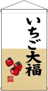 いちご大福 吊り下げ旗(販促POP/店外・店頭ポップ/屋台吊り下げ旗)