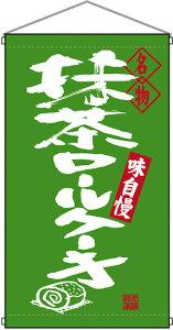 名物 抹茶ロールケーキ 吊り下げ旗(販促POP/店外・店頭ポップ/屋台吊り下げ旗)
