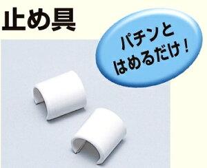 ごみ袋スタンド用止め具 (2個1組) (安全用品・標識/廃棄物分別標識/清掃用具・掃除道具)