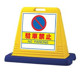 【送料無料】サインキューブ 駐車禁止 イエロー 両面表示 (安全用品・標識/バリケード看板・駐車場/駐車禁止/駐輪場/駐車場看板)