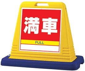 【送料無料】サインキューブ 満車 イエロー 両面表示 (安全用品・標識/バリケード看板・駐車場/駐車禁止/駐輪場/駐車場看板)
