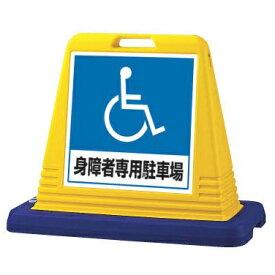 【送料無料】サインキューブ 身障者専用駐車場 イエロー 片面表示 (安全用品・標識/バリケード看板・駐車場/駐車禁止/駐輪場/駐車場看板)