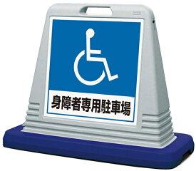 【送料無料】サインキューブ 身障者専用駐車場 グレー 片面表示 (安全用品・標識/バリケード看板・駐車場/駐車禁止/駐輪場/駐車場看板)