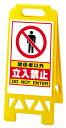 フロアユニスタンド 関係者以外立入禁止 (黄) 868-41AY