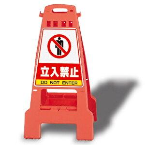 【送料無料♪】カンバリ (オレンジ) 立入禁止 (868-51) 1台(安全用品・標識/バリケード看板・駐車場/駐車禁止/駐輪場/駐車場看板)