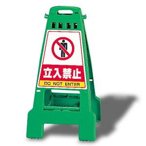 【送料無料♪】カンバリ (グリーン) 立入禁止 (868-61) 1台(安全用品・標識/バリケード看板・駐車場/駐車禁止/駐輪場/駐車場看板)