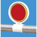 反射回転器クルピカ (単管用) (安全用品・標識/保安用品/保安灯)