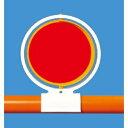 反射回転器クルピカ (バリケード用) (安全用品・標識/保安用品/保安灯)
