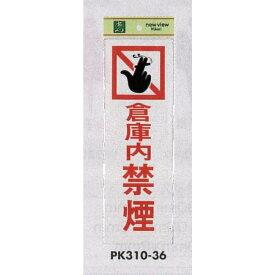 表示プレートH 禁煙標識 反射シート+ABS樹脂 表示:倉庫内禁煙 (安全用品・標識/禁止標識/禁煙・喫煙所標識)
