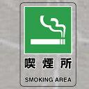 透明ステッカー 喫煙所 大 (安全用品・標識/禁止標識/禁煙・喫煙所標識)