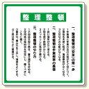 安全標識 安全第一 整理整頓標識 整理整頓標識 整理整頓 安全第一 整理整頓標識 安全標識