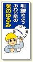 安全標語標識 安全標語標識 引締めようおわり前の.. 安全標語標識