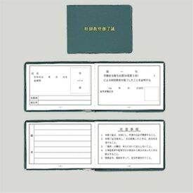 特別教育修了証 (75×105) (安全用品・標識/安全標識/作業主任者職務表示板)