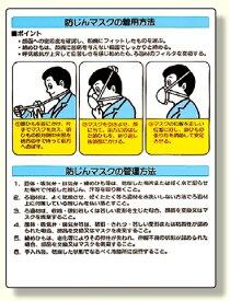 粉じん障害防止標識 防じんマスク着用方法 (安全用品・標識/安全標識/酸欠危険標識・有害物質標識)