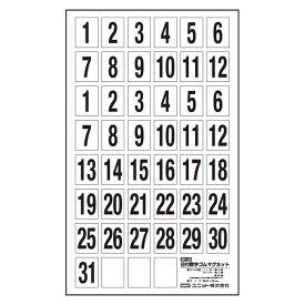 日付数字ゴムマグネット (安全用品・標識/安全標識/作業予定看板)