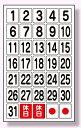 安全標識 管理表示板 マグネット板 工程表用 (日) (373-62) 管理表示板