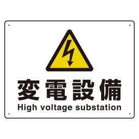 高電圧 変電設備 エコユニボード 225×300 (安全用品・標識/安全標識/電気・電圧関係標識)