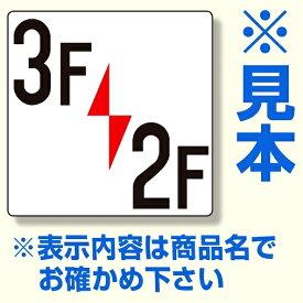 階数表示板 300×300×2mm厚 内容: 4F/3F (安全用品・標識/安全標識/通り芯表示板・階段表示板)