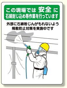 石綿標識 ..石綿封じ込め作業を行って.. (安全用品・標識/安全標識/石綿関連標識・用品)