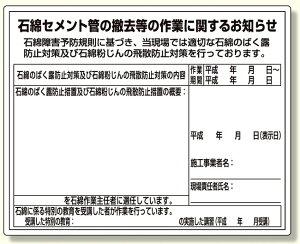 石綿標識 石綿セメント管の撤去等の作業.. (安全用品・標識/安全標識/石綿関連標識・用品)