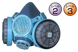 【送料無料】半面形防じんマスク レベル2・レベル3 (安全用品・標識/安全標識/石綿関連標識・用品)