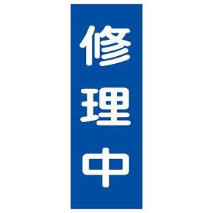 マグネプレート 250×80×0.8mm 表記:修理中 (086009)(安全用品・標識/修理中・点検中標識/マグネットタイプ)