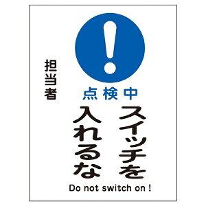 マグネプレート 200×150×0.8mm 表記:点検中 スイッチを入れるな (086118)(安全用品・標識/修理中・点検中標識/マグネットタイプ)