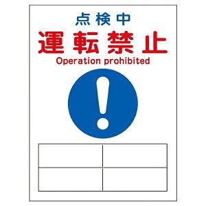 マグネプレート 200×150×0.8mm 表記:点検中 運転禁止 (086120)(安全用品・標識/修理中・点検中標識/マグネットタイプ)