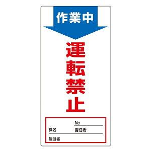 ノンマグスーパープレート 190×90×1mm 表記:作業中 運転禁止 (091004)(安全用品・標識/修理中・点検中標識/マグネットタイプ)