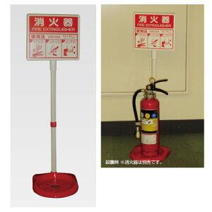 消火器スタンド (安全用品・標識/消防・防災・防犯標識/消火器・吸殻(すいがら)消防用品)