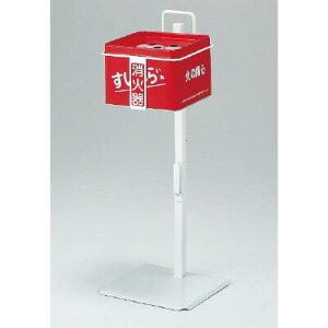 【送料無料♪】すいがら消火器スタンド 仕様:箱・スタンドセット (安全用品・標識/消防・防災・防犯標識/消火器・吸殻(すいがら)消防用品)