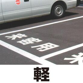 道路表示シート 「軽」 黄ゴム 300角 (安全用品・標識/路面標識・道路標識/路面表示用品/路面表示用文字シート)