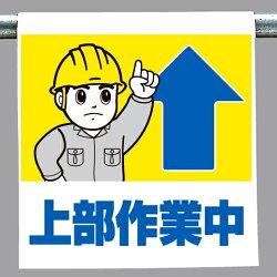 ワンタッチ取付標識 上部作業中 (安全用品・標識/建設現場用)