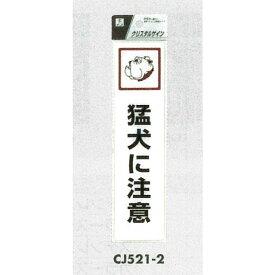 表示プレートH ドアサイン 透明ウレタン樹脂 表示:猛犬注意 (安全用品・標識/室内表示・屋内標識/ドア表示)