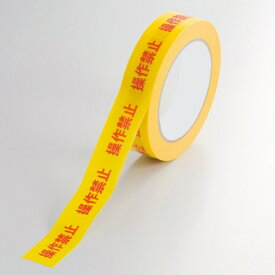 操作禁止テープ (安全用品・標識/安全テープ/その他テープ)