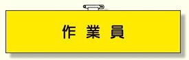 エントリーでポイント5倍(11/26 1:59迄) 鉄道保安関係腕章 作業員 (安全用品・標識/身に付ける安全用品/安全・衛生用)