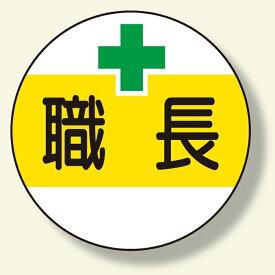 作業管理関係ステッカー 職長 (安全用品・標識/身に付ける安全用品/ヘルメット用ステッカー・用品)