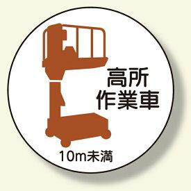作業管理ステッカー 高所作業車10m未満 (安全用品・標識/身に付ける安全用品/ヘルメット用ステッカー・用品)