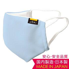 【送料無料♪】Joki(ヨキ) 日本製 洗える布マスク (洗って繰り返し使える安心の国内製造・生産おしゃれマスク) 水色 レギュラー (安全用品・工事看板/安全保護具/作業用・工事用マスク、耳栓) ネコポス便