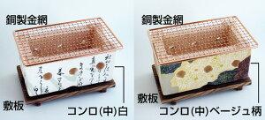 長角飛騨コンロ(中)用銅製金網 (W21527) (鍋・コンロ/飛騨コンロ)