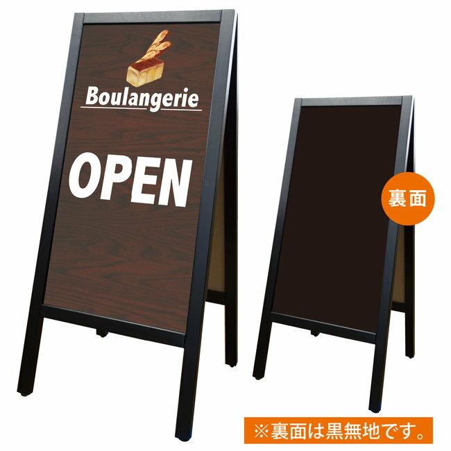リムーバブルA型マジカルボード Boulangerie OPEN (スタンド看板/手書き木製立て看板/マーカーペンで書けるボードタイプ)