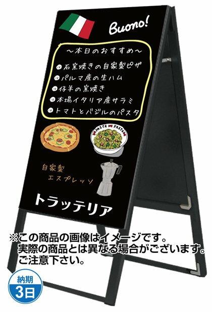 【送料無料♪】アルミ製ブラックボードスタンド看板 規格:450×600 両面 (手書き木製立て看板/マーカーペンで書けるボードタイプ)